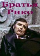 Смотреть фильм Братья Рико онлайн на KinoPod.ru бесплатно