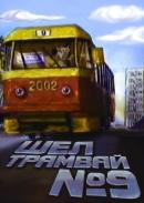 Смотреть фильм Шел трамвай №9 онлайн на KinoPod.ru бесплатно