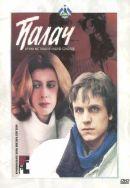 Смотреть фильм Палач онлайн на KinoPod.ru бесплатно