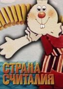 Смотреть фильм Страна Считалия онлайн на KinoPod.ru бесплатно