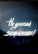 Смотреть фильм Не улетай, землянин! онлайн на Кинопод бесплатно