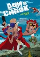 Смотреть фильм Ачи & Сипак: Убойный дуэт онлайн на KinoPod.ru бесплатно