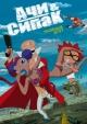 Смотреть фильм Ачи & Сипак: Убойный дуэт онлайн на Кинопод бесплатно