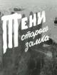 Смотреть фильм Тени старого замка онлайн на Кинопод бесплатно