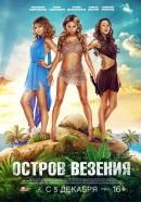 Смотреть фильм Остров везения онлайн на Кинопод бесплатно