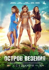 Смотреть Остров везения онлайн на KinoPod.ru бесплатно