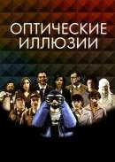 Смотреть фильм Оптические иллюзии онлайн на Кинопод бесплатно