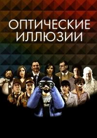 Смотреть Оптические иллюзии онлайн на Кинопод бесплатно