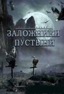Смотреть фильм Заложники пустыни онлайн на KinoPod.ru бесплатно
