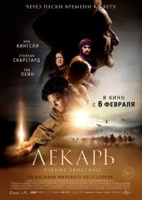 Смотреть Лекарь: Ученик Авиценны онлайн на KinoPod.ru бесплатно