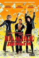 Смотреть фильм Шальные деньги онлайн на Кинопод бесплатно
