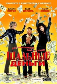 Смотреть Шальные деньги онлайн на Кинопод бесплатно