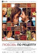 Смотреть фильм Любовь по рецепту онлайн на Кинопод бесплатно