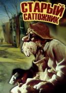 Смотреть фильм Старый сапожник онлайн на Кинопод бесплатно
