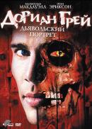 Смотреть фильм Дориан Грей. Дьявольский портрет онлайн на KinoPod.ru бесплатно