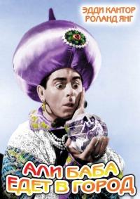 Смотреть Али-баба едет в город онлайн на Кинопод бесплатно