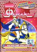 Смотреть фильм Фархат: Принц Персии онлайн на Кинопод бесплатно