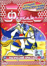 Смотреть Фархат: Принц Персии онлайн на Кинопод бесплатно