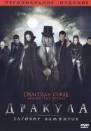 Смотреть фильм Дракула: Заговор вампиров онлайн на Кинопод бесплатно