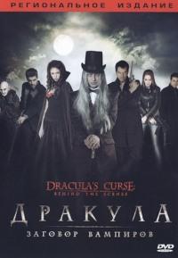 Смотреть Дракула: Заговор вампиров онлайн на Кинопод бесплатно
