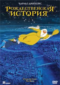 Смотреть Рождественская история онлайн на Кинопод бесплатно