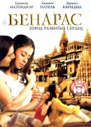 Смотреть фильм Бенарас: Город разбитых сердец онлайн на Кинопод бесплатно