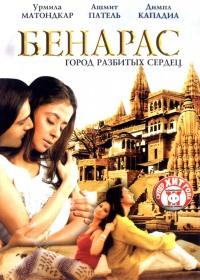 Смотреть Бенарас: Город разбитых сердец онлайн на Кинопод бесплатно