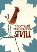 Смотреть фильм Злостный разбиватель яиц онлайн на Кинопод бесплатно