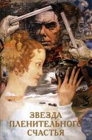Смотреть фильм Звезда пленительного счастья онлайн на KinoPod.ru бесплатно