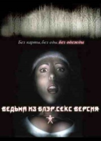Смотреть Ведьма из Блэр: Секс версия онлайн на Кинопод бесплатно