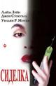 Смотреть фильм Сиделка онлайн на Кинопод бесплатно