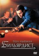 Смотреть фильм Бильярдист онлайн на KinoPod.ru бесплатно