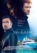 Смотреть фильм Va-банк онлайн на KinoPod.ru платно