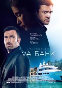 Смотреть Va-банк онлайн на Кинопод бесплатно