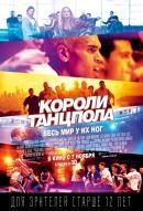 Смотреть фильм Короли танцпола онлайн на KinoPod.ru платно