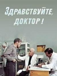 Смотреть Здравствуйте, доктор! онлайн на Кинопод бесплатно