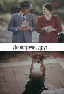 Смотреть фильм До встречи, друг... онлайн на KinoPod.ru бесплатно