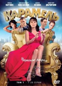 Смотреть Карамель онлайн на Кинопод бесплатно