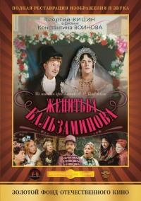 Смотреть Женитьба Бальзаминова онлайн на Кинопод бесплатно