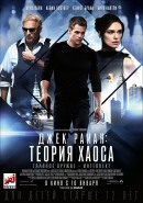 Смотреть фильм Джек Райан: Теория хаоса онлайн на KinoPod.ru платно