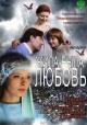 Смотреть фильм Жила-была любовь онлайн на Кинопод бесплатно