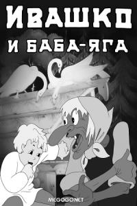 Смотреть Ивашко и Баба-Яга онлайн на Кинопод бесплатно