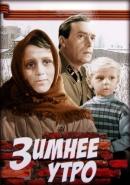 Смотреть фильм Зимнее утро онлайн на KinoPod.ru бесплатно