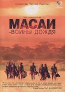 Смотреть фильм Масаи – воины дождя онлайн на Кинопод бесплатно
