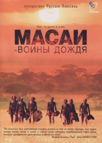 Смотреть Масаи – воины дождя онлайн на Кинопод бесплатно