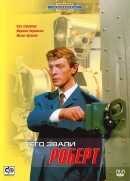 Смотреть фильм Его звали Роберт онлайн на KinoPod.ru бесплатно