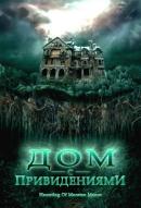 Смотреть фильм Дом с привидениями онлайн на KinoPod.ru бесплатно