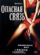 Смотреть фильм Опасная связь онлайн на KinoPod.ru бесплатно