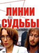 Смотреть фильм Линии судьбы онлайн на KinoPod.ru бесплатно