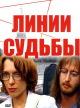 Смотреть фильм Линии судьбы онлайн на Кинопод бесплатно